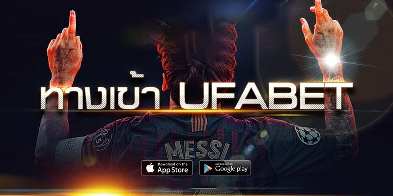 ทางเข้ายูฟ่าเบท สมัครเล่นยูฟ่าออนไลน์ เว็บตรง www.UFABet.com