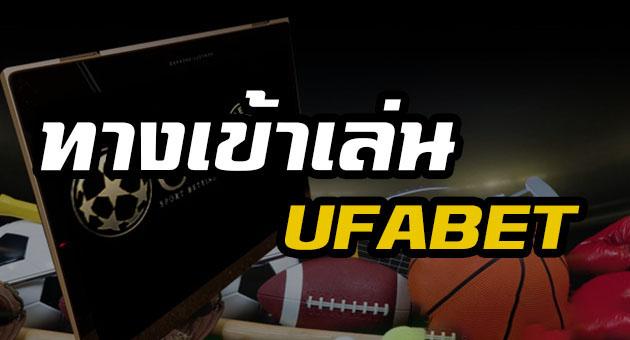 UFABET Play
