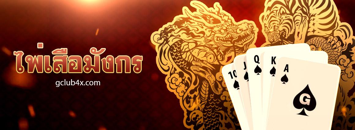 ไพ่เสือมังกร เกมเดิมพัน คาสิโนออนไลน์ เล่นง่ายๆเพียงแค่ ทายผลไพ่ เพีบงหนึ่งใบ