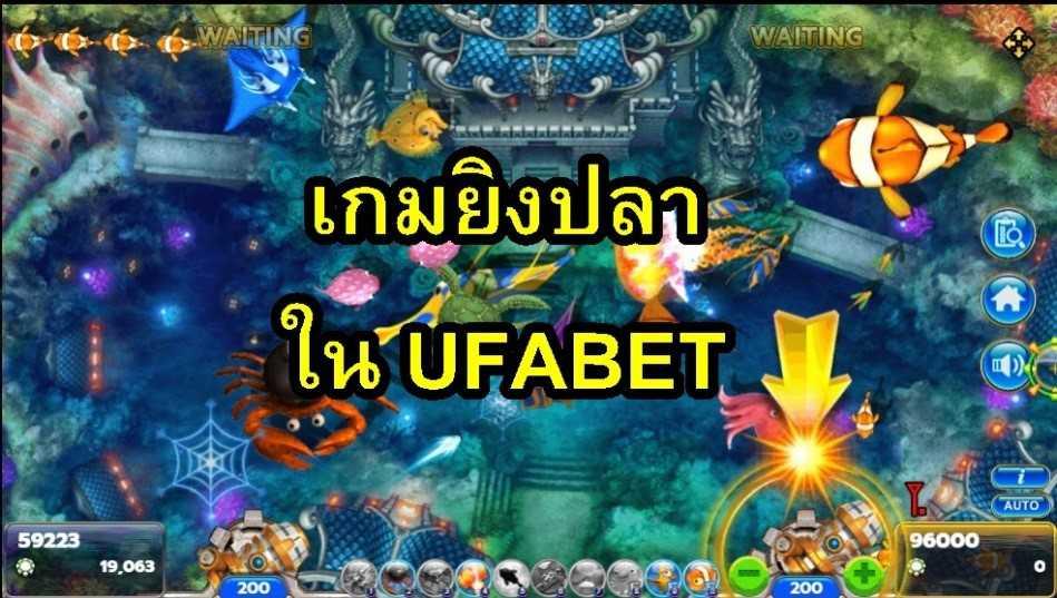 เล่นเกมยิงปลาออนไลน์ได้เงินจริง