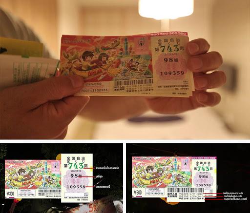 Japan Lottery หวยออนไลน์จากประเทศญี่ปุ่น