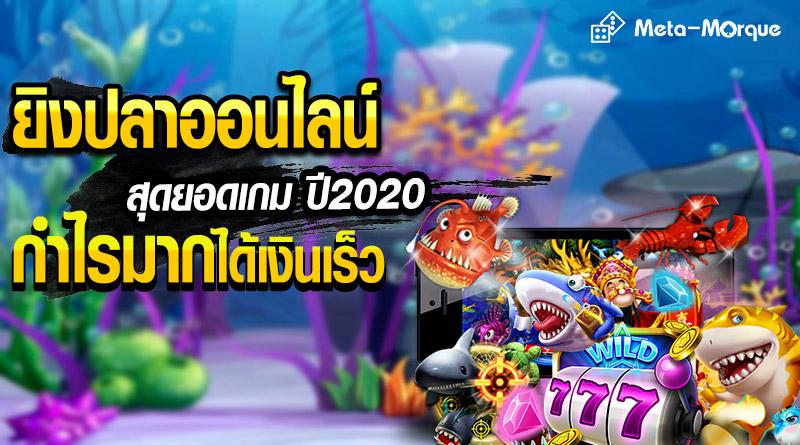 การเล่นเกมยิงปลา ออนไลน์ บอกเลยว่าเกมที่เล่นง่ายลงทุนน้อย บนคาสิโนออนไลน์