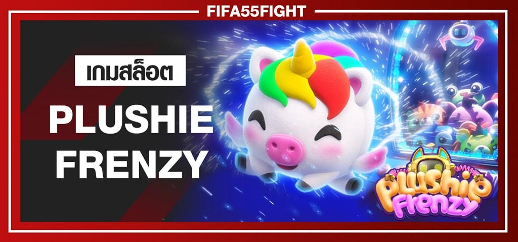 รีวิวเกมสล็อต Plushie Frenzyเกมคีบตุ๊กตายอดฮิตตัวใหม่บนคาสิโนออนไลน์มือถือ