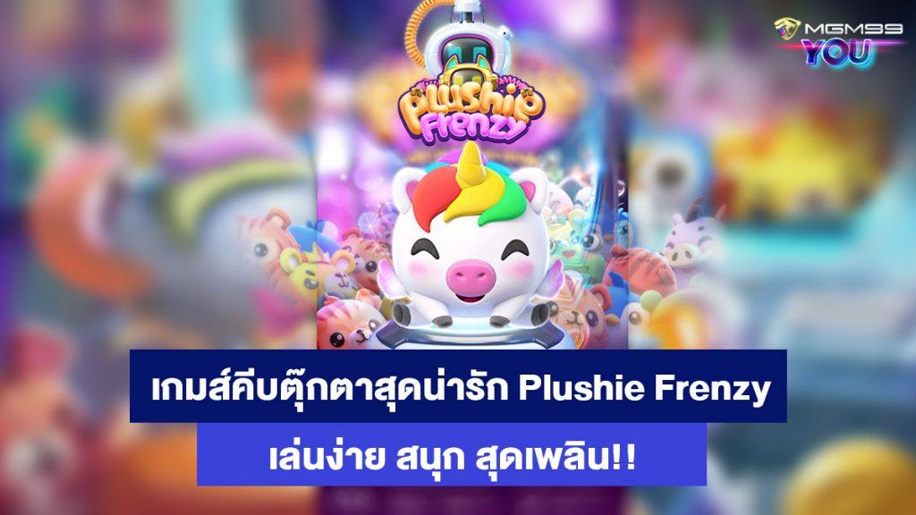 Plushie Frenzy ออนไลน์ เกมคีบตุ๊กตา