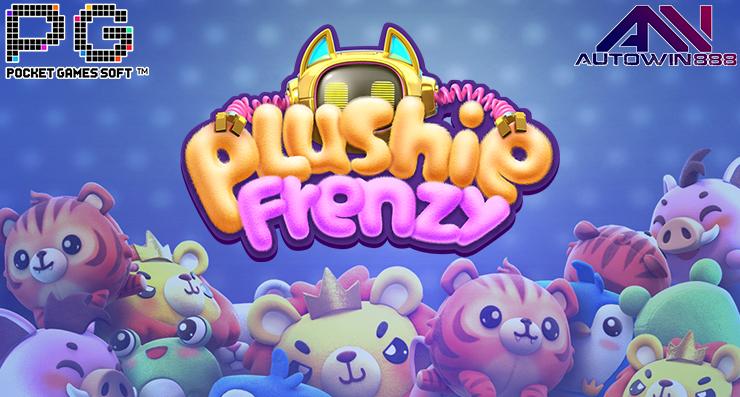 Plushie Frenzy เกมคีบตุ๊กตา ที่จัดว่าเป็นอีกหนึ่งเกมสล็อต บนคาสิโนออนไลน์