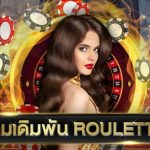 Roulette ประวัติความเป็นมา