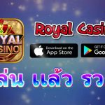 แอพRoyal Casino