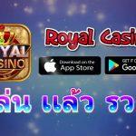 แอพRoyal Casino