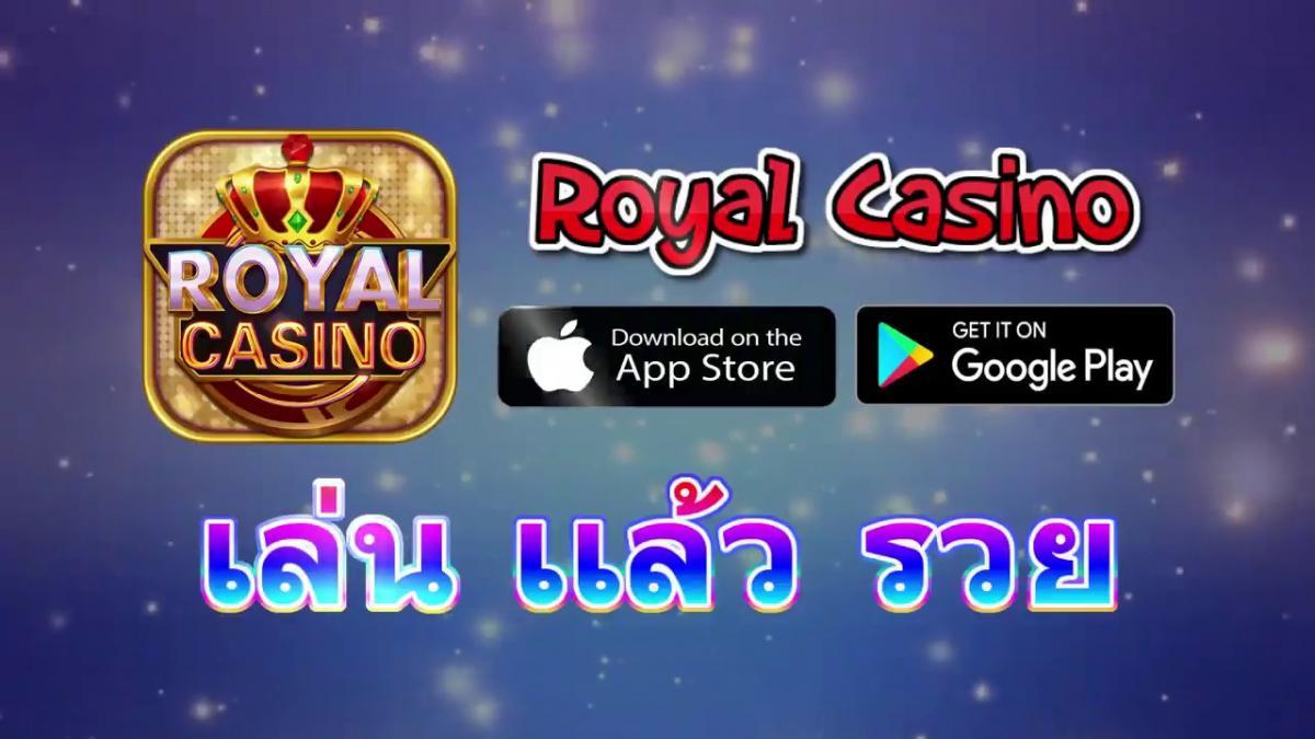 Royal Casino แอพคาสิโนของนักพนันที่รวมเกมเด็ด ที่เดียวจบครบทุกการเดิมพัน