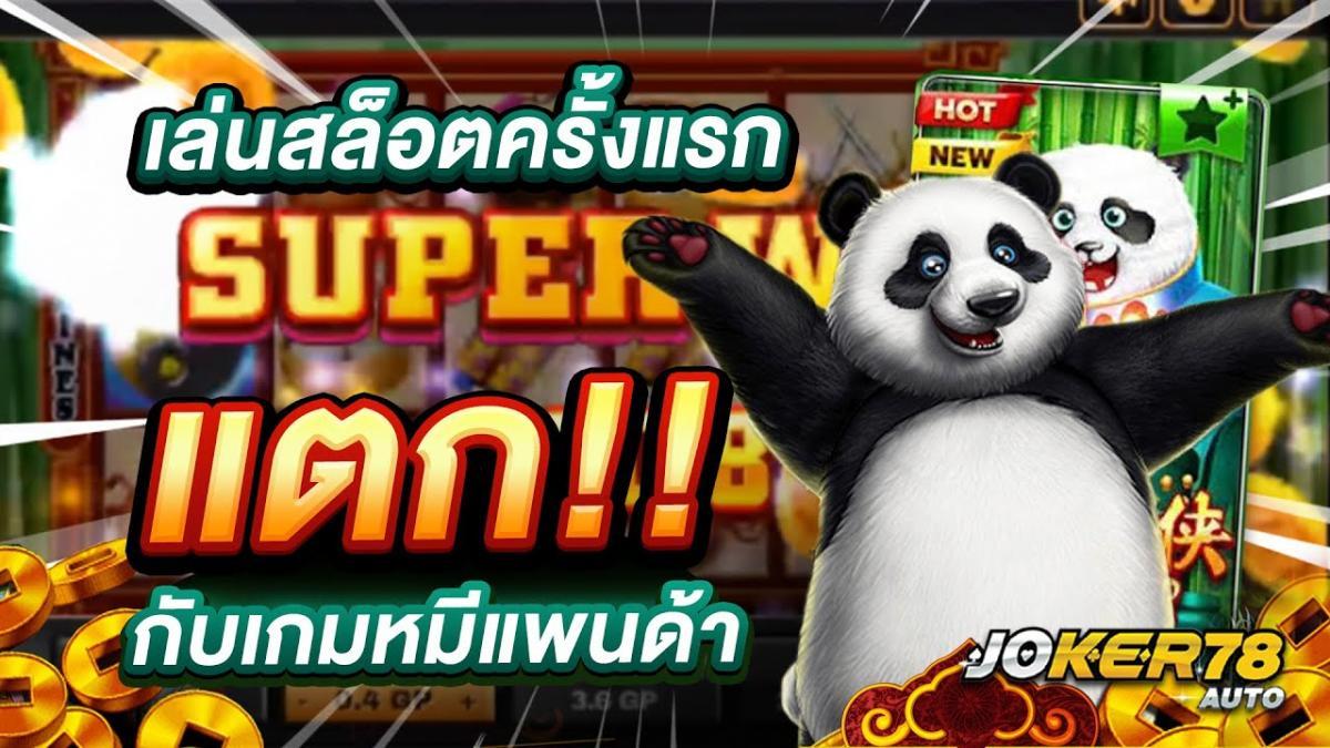 Panda Master เกม Slot Online จากค่าย SLOTXOคาสิโนออนไลน์ชั้นนำของไทย