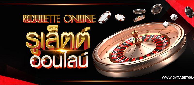 รูเล็ตออนไลน์ เล่นง่ายจ่ายจริงกับเกมส์การเดิมพัน คาสิโนออนไลน์ เล่นผ่านมือถือ