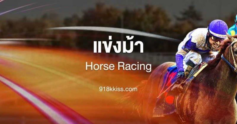 ม้าแข่งออนไลน์ ทายผลบน มือถือ กับเกมเดิมพัน คาสิโนออนไลน์ เล่นได้ 24 ชม.
