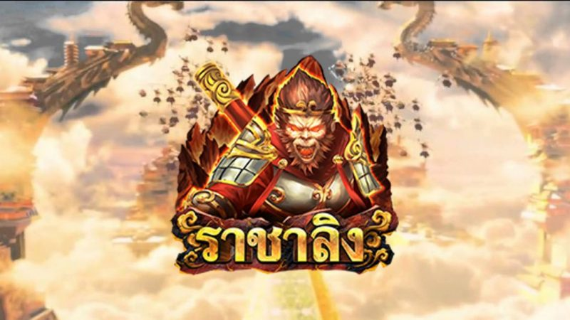 Monkey King ทำกำไรไปกับเกมสล็อต ค่าย PG ที่โด่งดังบนคาสิโนออนไลน์