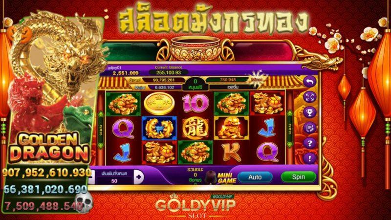 Golden Dragon เกมSlot Online บนคาสิโนออนไลน์ จากค่ายดังอย่าง SLOTXO