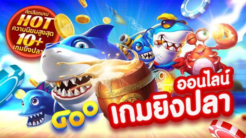 เกมยิงปลา ออนไลน์ ยิงกระสุนไม่ยั้งรับเงินรางวัลกับเกมคาสิโนออนไลน์ บนมือถือ