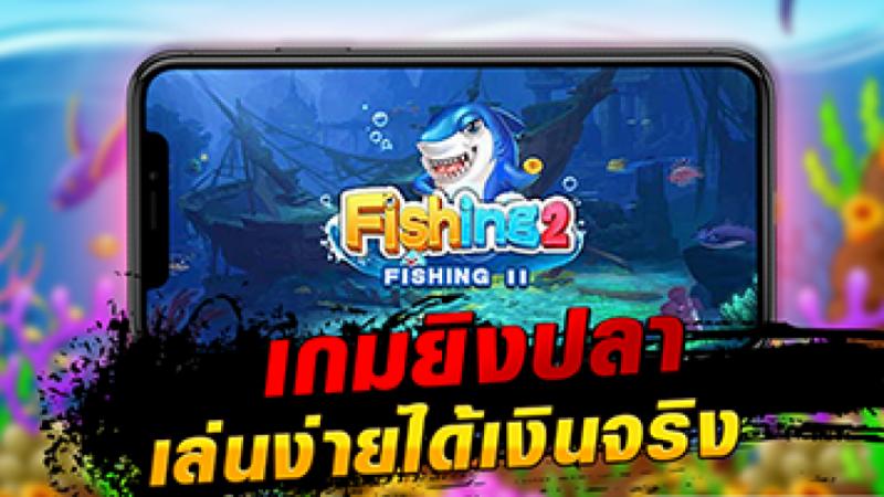 เล่นเกมยิงปลา ออนไลน์ ได้เงินจริงได้เงินเร็วมีเงินใช้ไม่ขาดมือบนคาสิโนออนไลน์มือถือ